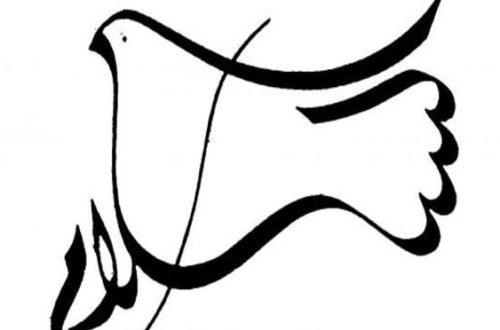 Article : «Islam is love» : parler de l'islam au-delà de Daech